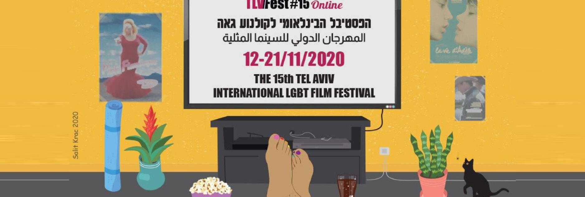 Tel Aviv International LGBT Film Fest